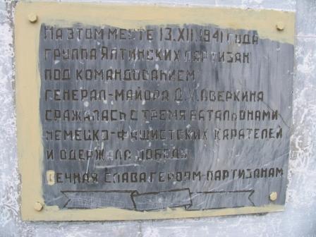 Потомству в пример. Памятник партизанам возле спуска к роднику Беш-Текне
