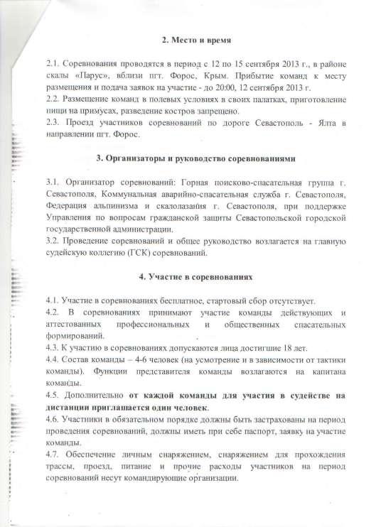 Страница 2 Положения