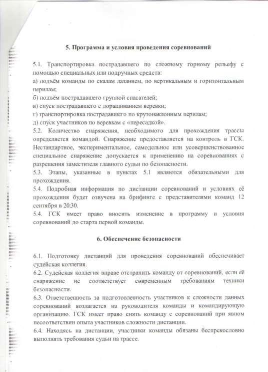 Страница 3 Положения