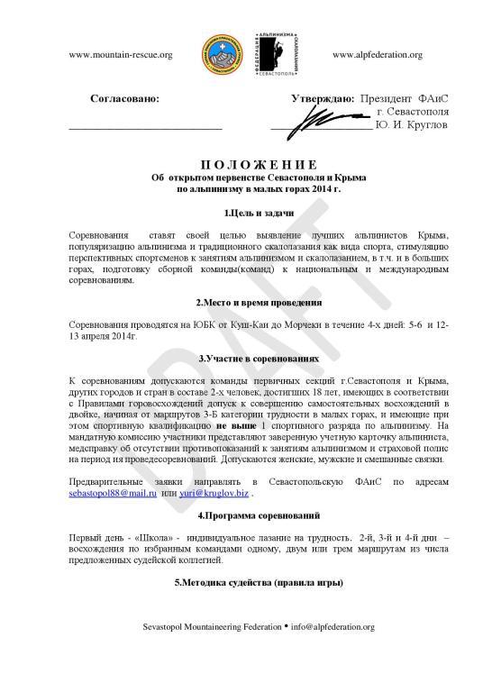 П О Л О Ж Е Н И Е Первенство города 2014-signed-page-001