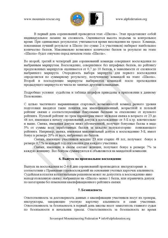 П О Л О Ж Е Н И Е Первенство города 2014-signed-page-002