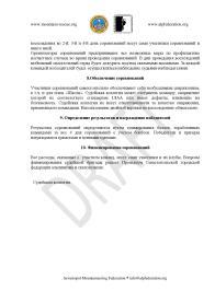 П О Л О Ж Е Н И Е Первенство города 2014-signed-page-003