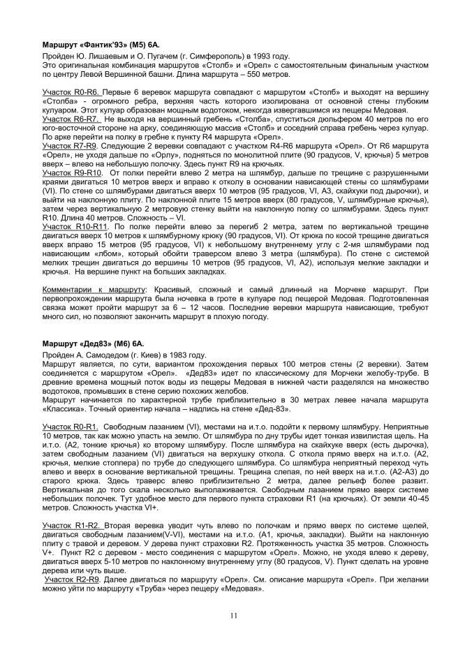"""Путеводитель """"Морчека - забытая гора"""". Страница 11"""