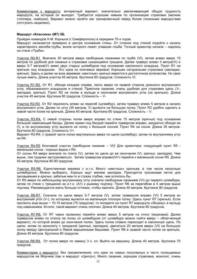 """Путеводитель """"Морчека - забытая гора"""". Страница 12"""