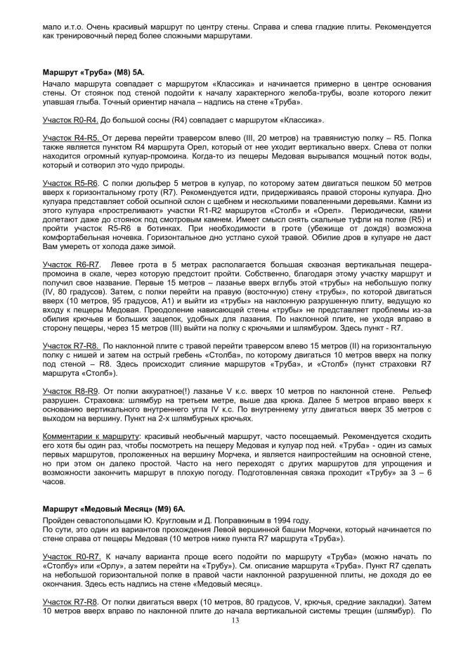 """Путеводитель """"Морчека - забытая гора"""". Страница 13"""