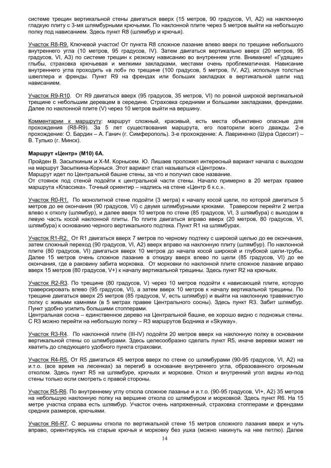 """Путеводитель """"Морчека - забытая гора"""". Страница 14"""
