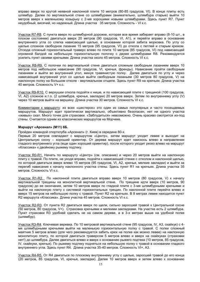 """Путеводитель """"Морчека - забытая гора"""". Страница 15"""