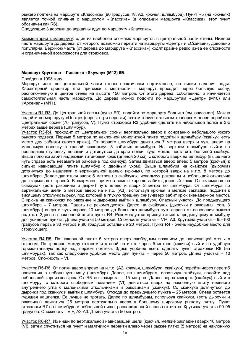 """Путеводитель """"Морчека - забытая гора"""". Страница 16"""