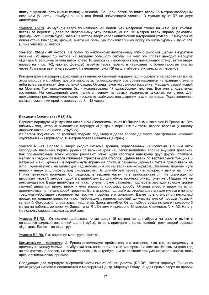 """Путеводитель """"Морчека - забытая гора"""". Страница 17"""