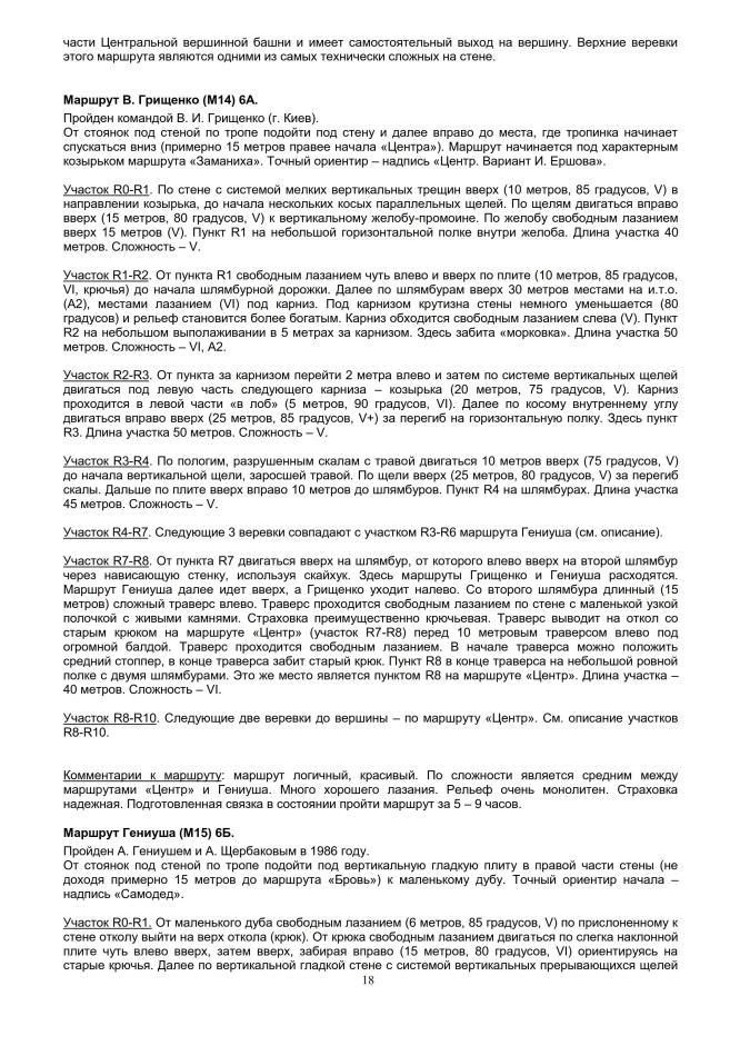 """Путеводитель """"Морчека - забытая гора"""". Страница 18"""