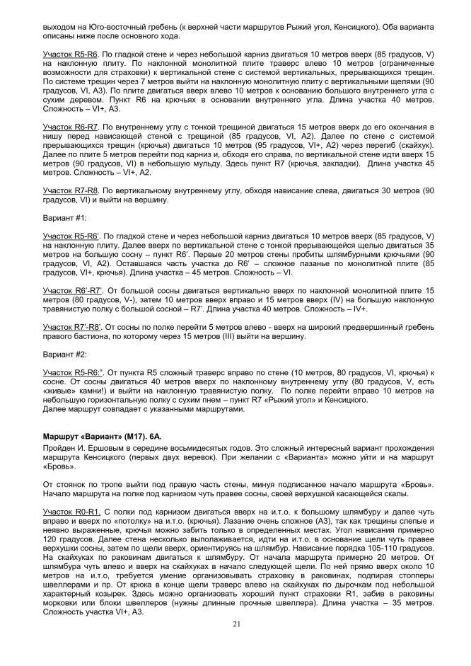 """Путеводитель """"Морчека - забытая гора"""". Страница 21"""