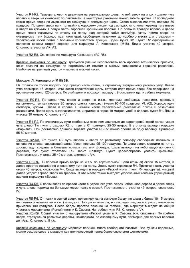 """Путеводитель """"Морчека - забытая гора"""". Страница 22"""