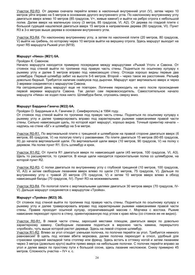 """Путеводитель """"Морчека - забытая гора"""". Страница 24"""