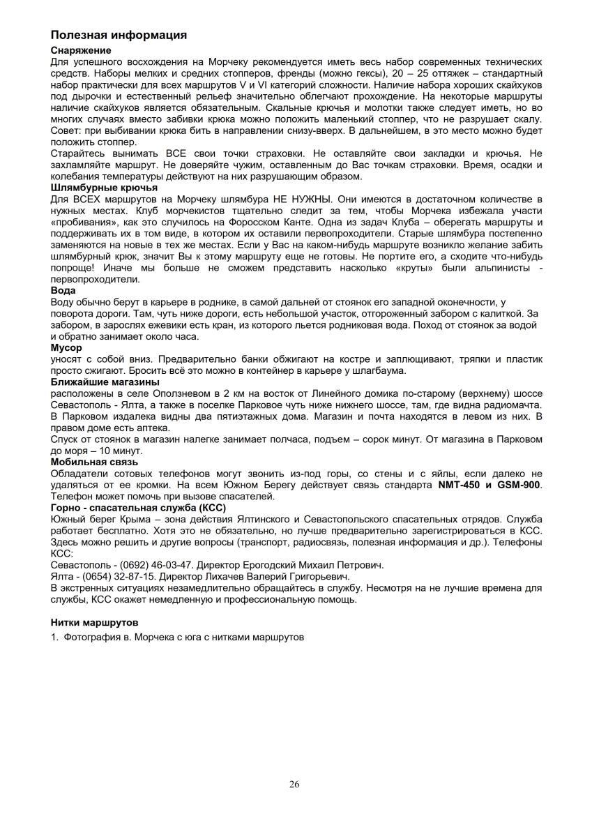 """Путеводитель """"Морчека - забытая гора"""". Страница 26"""