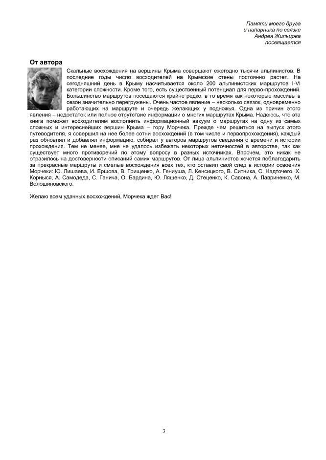 """Путеводитель """"Морчека - забытая гора"""". Страница 3"""