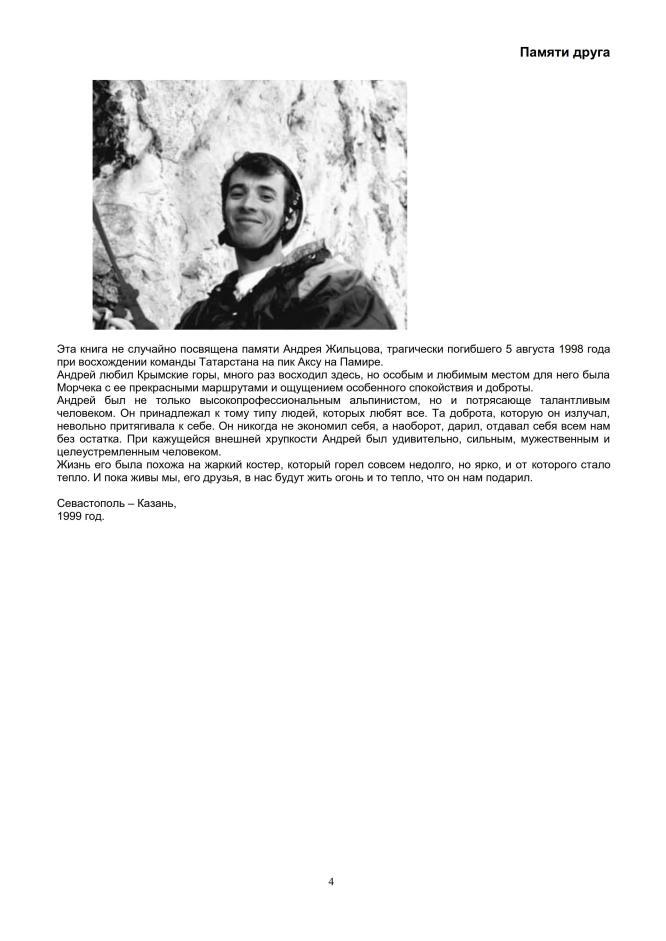 """Путеводитель """"Морчека - забытая гора"""". Страница 4"""