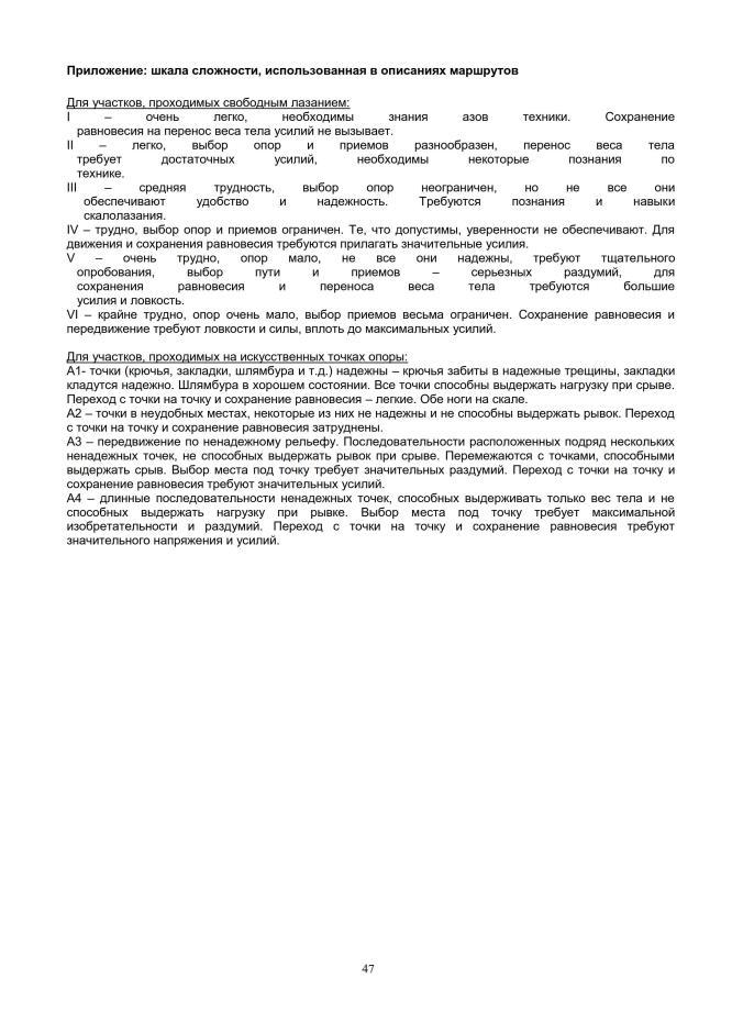 """Путеводитель """"Морчека - забытая гора"""". Страница 47"""