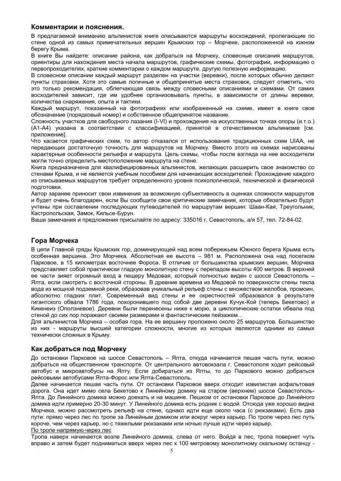 """Путеводитель """"Морчека - забытая гора"""". Страница 5"""