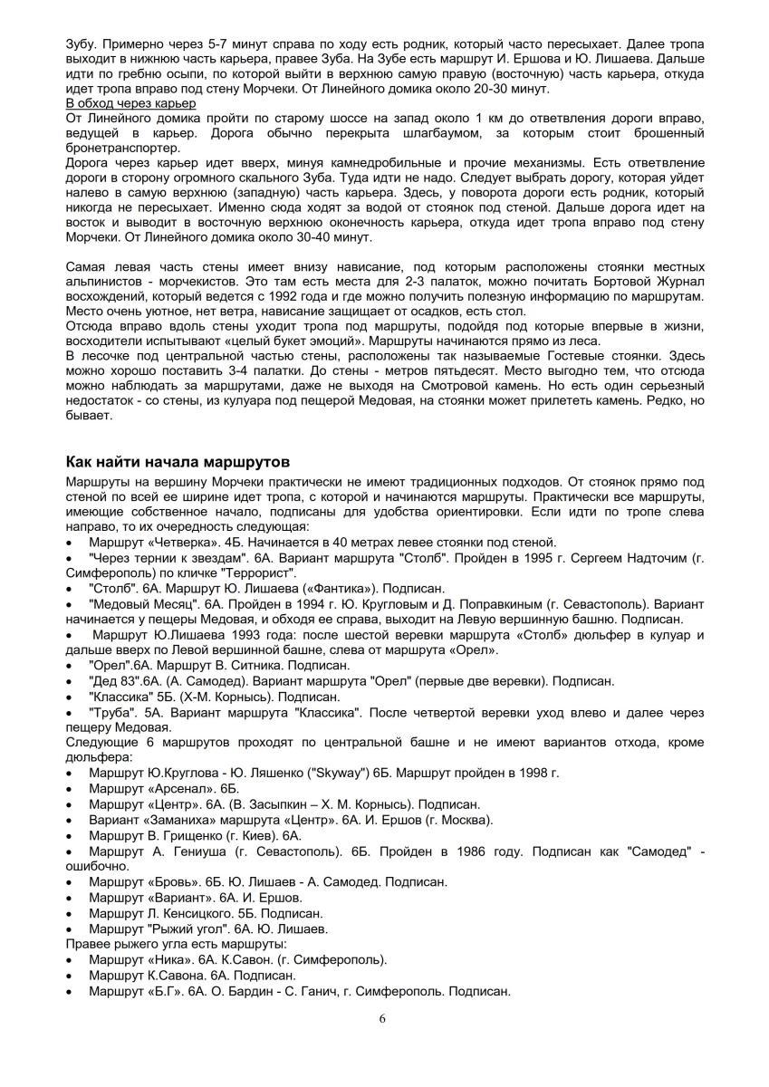 """Путеводитель """"Морчека - забытая гора"""". Страница 6"""