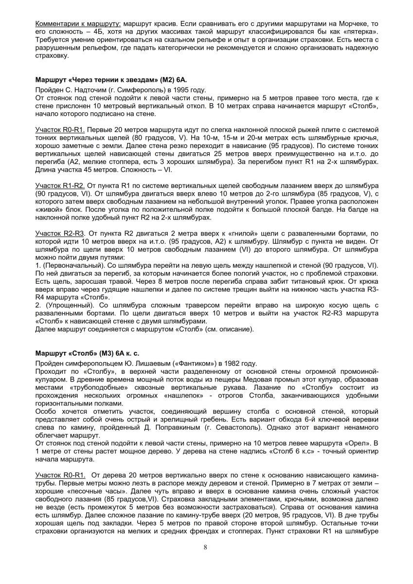 """Путеводитель """"Морчека - забытая гора"""". Страница 8"""