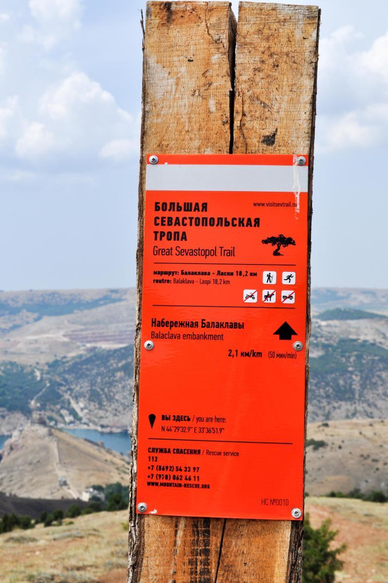 Информационная табличка старого образца на столбе БСТ